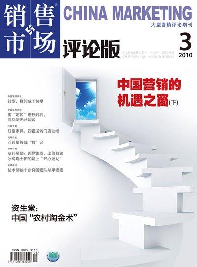 中国营销的机遇之窗(下)