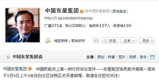 东星航空诉民航中南局案确定于5月9日开庭
