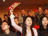 166号公司代表举牌竞拍