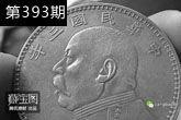 古钱币收藏价格疯涨 这些古钱币你有吗?