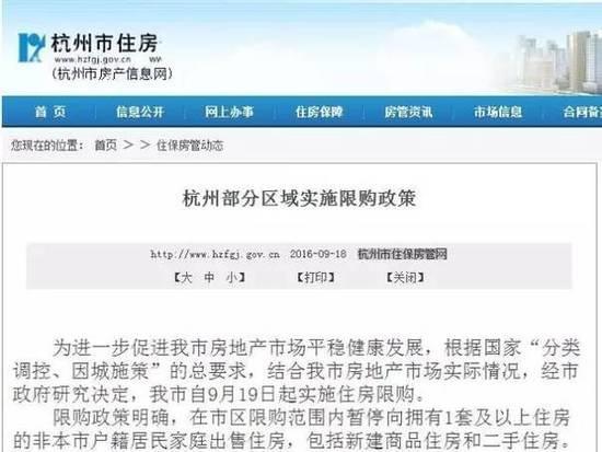 杭州限购前疯狂一夜:销售拿POS机赶往上海签单