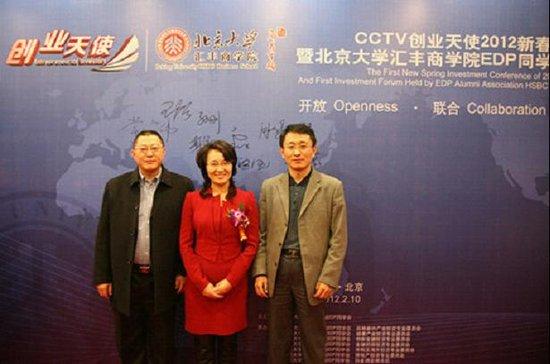 CCTV创业天使新春创投论坛暨