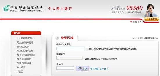 中国邮政储蓄银行个人流水_中国邮政储蓄银行个人网上银行简介