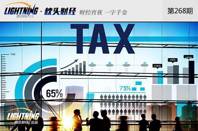 个税改革真的要来了!看看你增税还是减税
