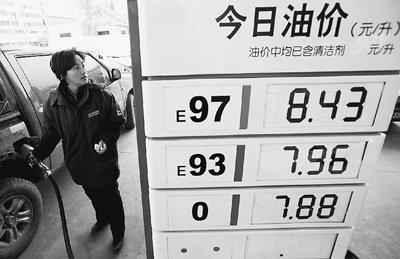 人民日报:油价破八致百姓生活成本骤增