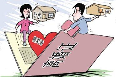 房产新政夫妻假离婚增多 律师提醒防假戏真唱