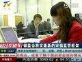 视频:中国银监会将实施新的审慎监管框架
