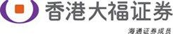 香港大福证券
