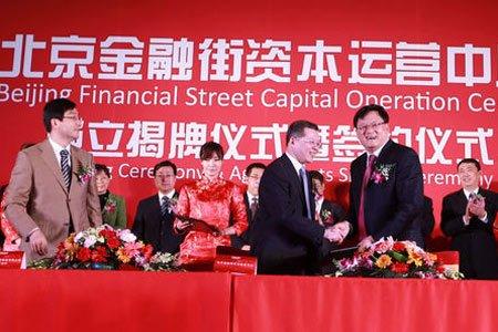 北京金融街资本运营中心挂牌成立(图)
