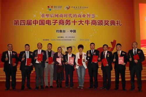 第四届中国电子商务十大牛商颁奖盛典举行