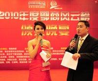 2010年度鄂商风云榜颁奖晚宴主持人
