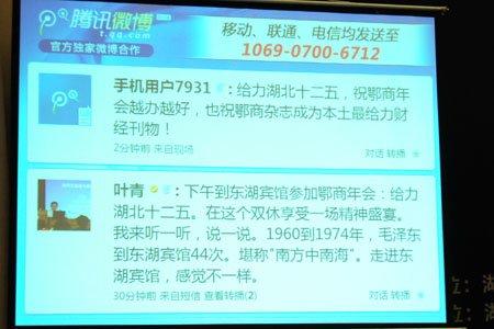 图文:腾讯财经微博上墙