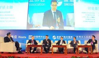 论坛二 期货公司发展战略与业务创新