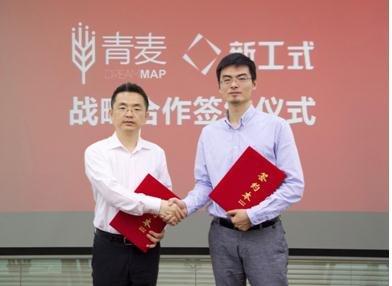 青麦与新工式双平台联手 重构互联网IT教育研发新模式