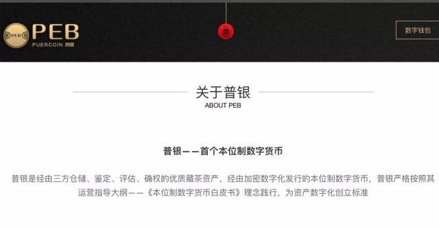 """""""虚拟钱银""""集资欺诈案!区块链+普洱割韭菜只需4步"""