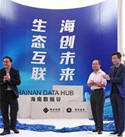 """海航创新创业""""再下一城"""" 海南数据谷开园运营"""