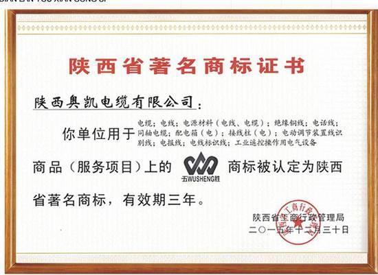 """西安""""问题电缆""""曾获评著名商标 质量被认证合格"""