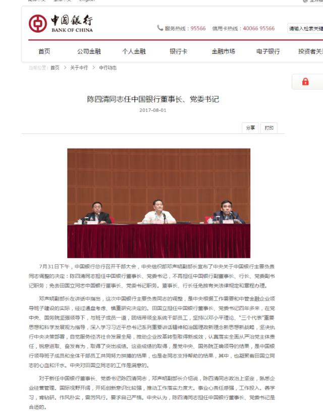 中行行长陈四清升任董事长 行长或从内部选拔