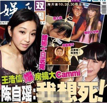 传冠希女友谢芷蕙怀孕 孩子父亲是陈自瑶老公