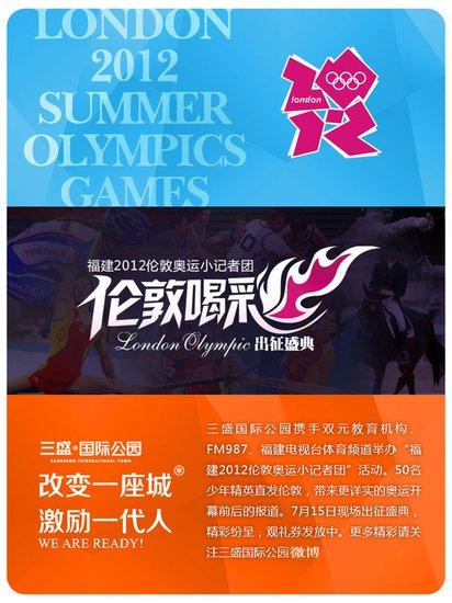 三盛国际公园奥运小记者团出征盛典15日举行