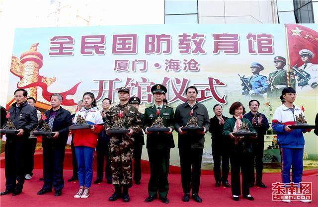 海沧区首个全民国防教育馆开馆 展馆面积约500平