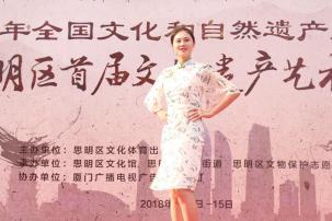 """思明区首届文化遗产艺术生活节开幕 遇见""""文物""""新方式"""