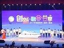 2017年海峡青年(福州)峰会