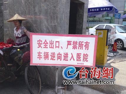 漳州一病人开车想从出口进医院 遭拒后现场病亡
