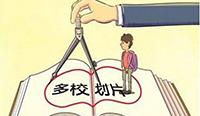 福建今年实施多校划片改革 严控特殊招生比例