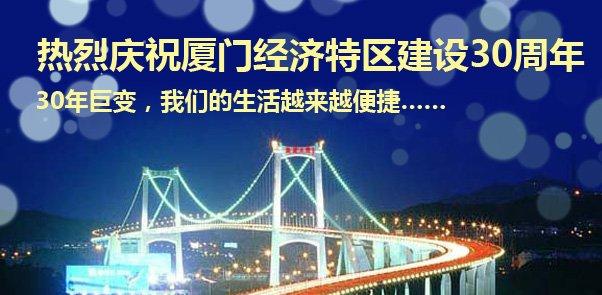 107厦门经济交通广播_厦门经济交通广播的微博 微博