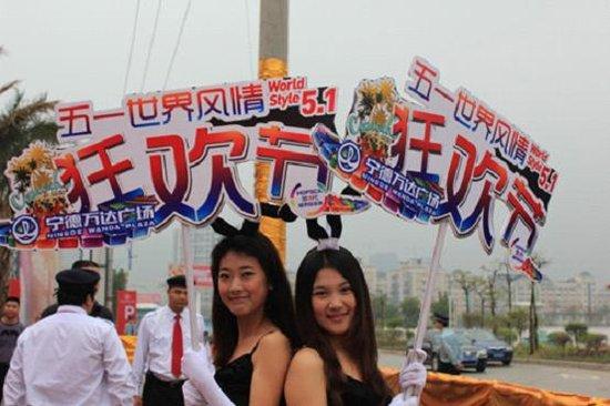 """宁德万达广场""""五一世界风情狂欢节""""活动纪实"""