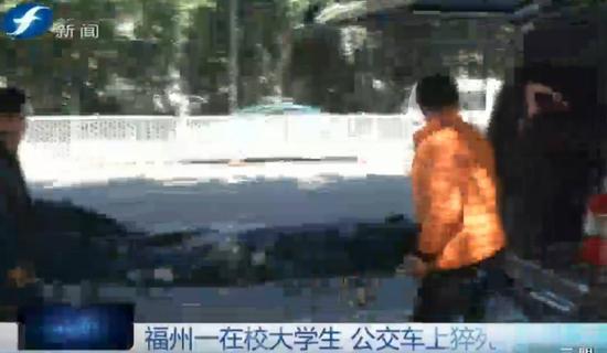 福州一大学生在38路公交车上口吐白沫最终猝死