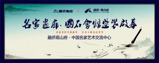 中国名家艺术盛宴盛绽榕城