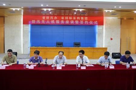 省防汛办与省招标集团签约防汛无人机服务合作协议