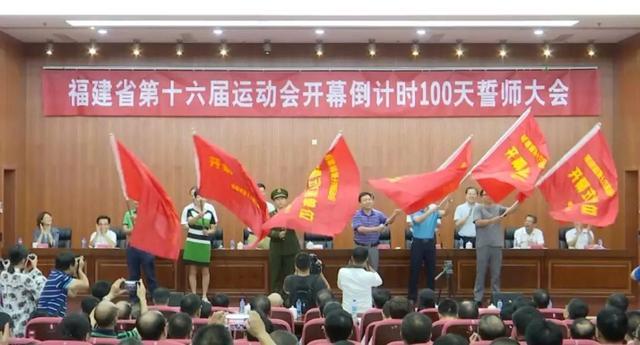 福建省第十六届运动会开幕倒计时100天誓师大会在宁德召开!