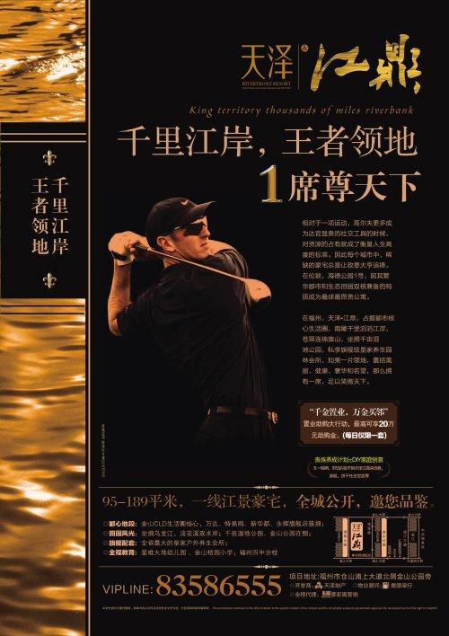 cuan天泽江鼎95-189㎡江景豪宅全城公开
