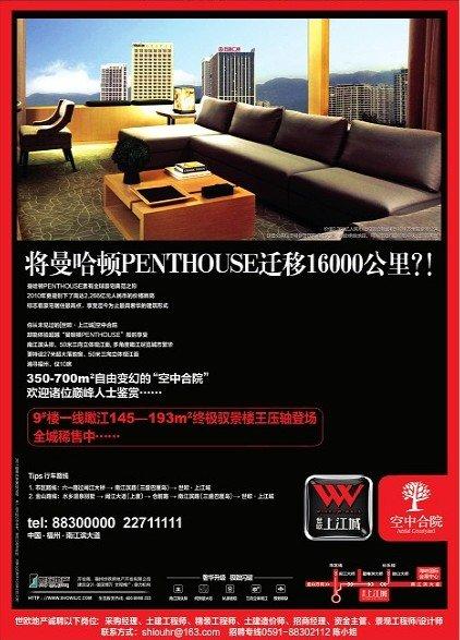 世欧上江城9#145-193平楼王压轴登场