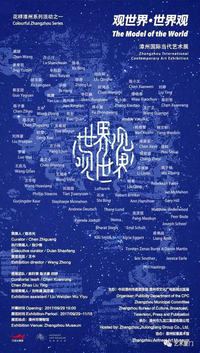 观世界·世界观:70位艺术家在闽南构建的艺术世界