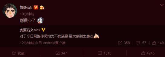郭采洁否认与古天乐相恋:不实消息,请大家别太费心