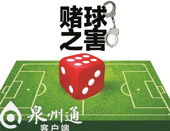 """网上赌场""""鏖战""""欧洲杯 有人一次下注上百万元"""
