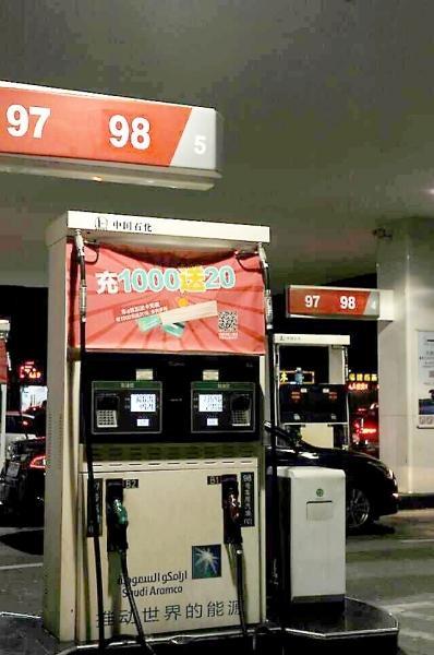 福州提前开卖98号汽油 比现有97号汽油贵0.73元