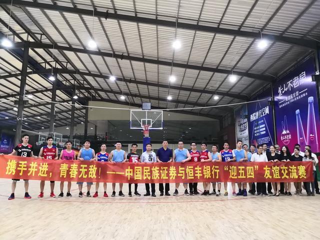 携手并进青春无敌 恒丰银行漳州分行举办篮球友谊赛