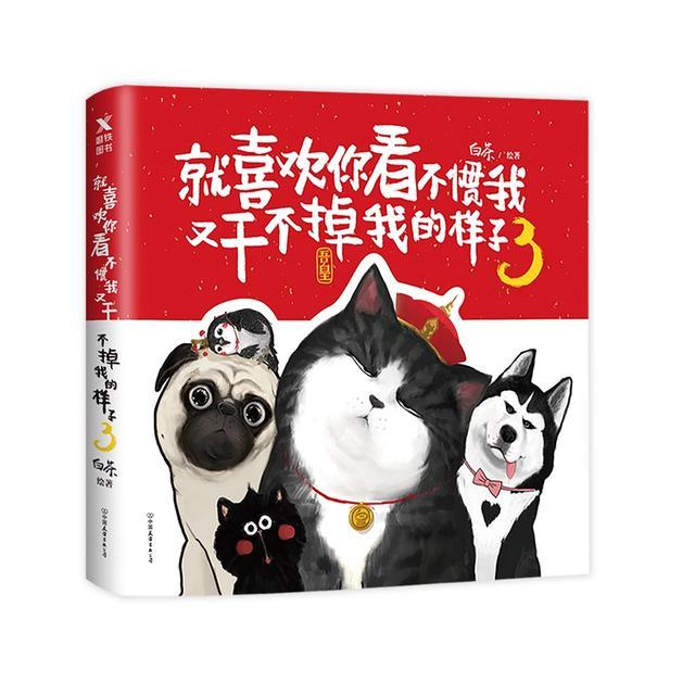 """""""吾皇""""驾到 漫画家白茶携新作《喜干3》来榕签售"""