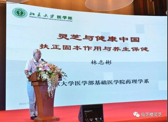 国内外院士专家齐聚2018灵芝文化节 ,共话灵芝产业与文化发展