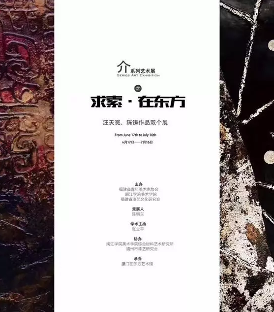 """名家齐聚双展联动 在东方""""漆艺盛会""""17日耀眼绽放"""