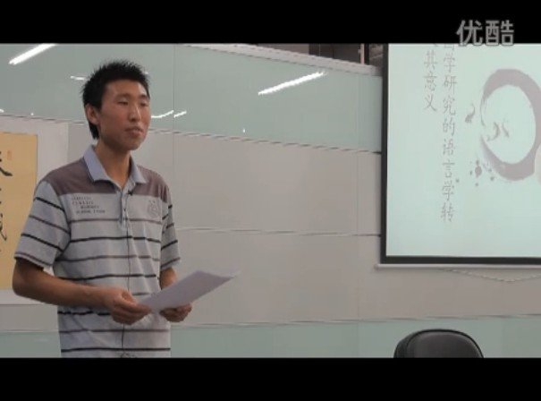 """硕博学术沙龙(34) 张新国 :管窥""""国学"""""""