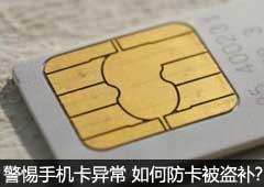 问数码:如何防手机卡被盗补?警惕手机卡异常