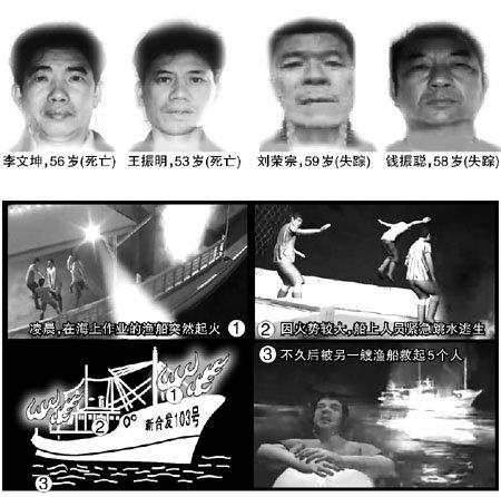 一台湾渔船出海起火 泉州籍渔工2死2失踪