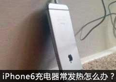 问数码:iPhone6充电器发热怎么办?有雷区别碰