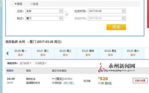 永州新开通至厦门航班 目前购票可享4.2折